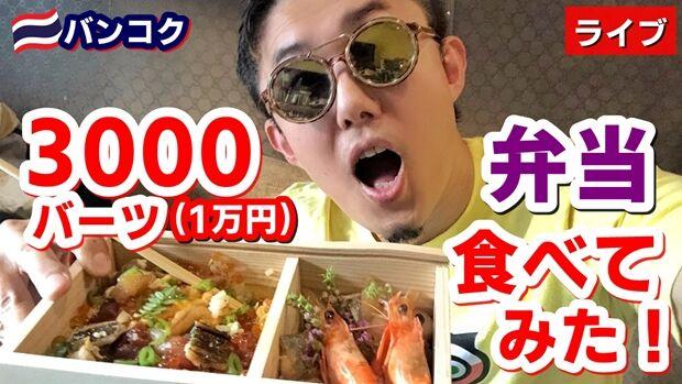 1万円べんとう THUMB 4 620