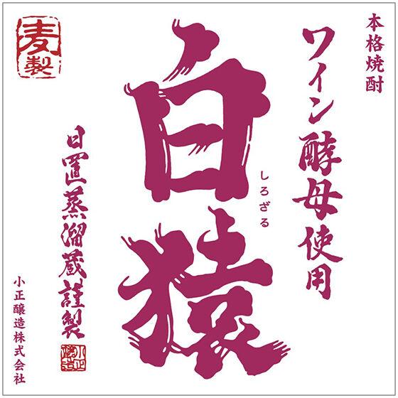 shirozaru01
