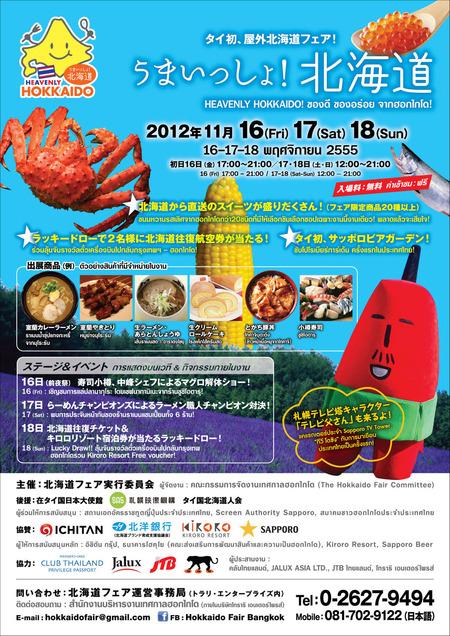 HOKKAIDO_BrochureA4_1026final
