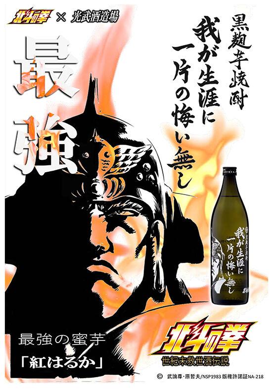 hokutochochu3