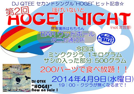 kujira night 005 550