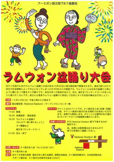 ポスター日本語