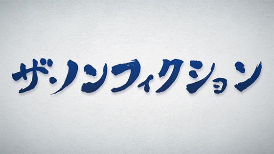 Screenshot-2017-11-26-ザ・ノンフィクション---フジテレビ