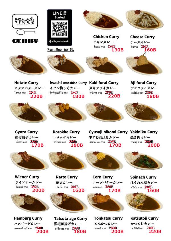 curry_promo