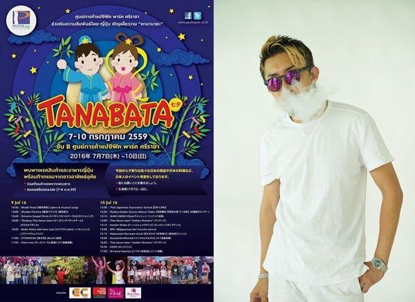 mek tanabata 2016