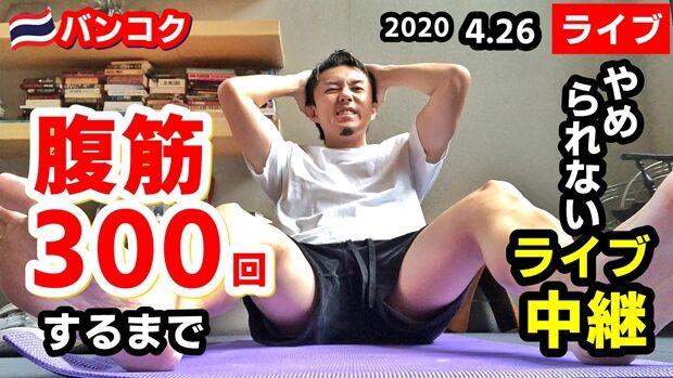ふっきん 3 620