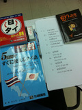 タイ語会話DVD出演
