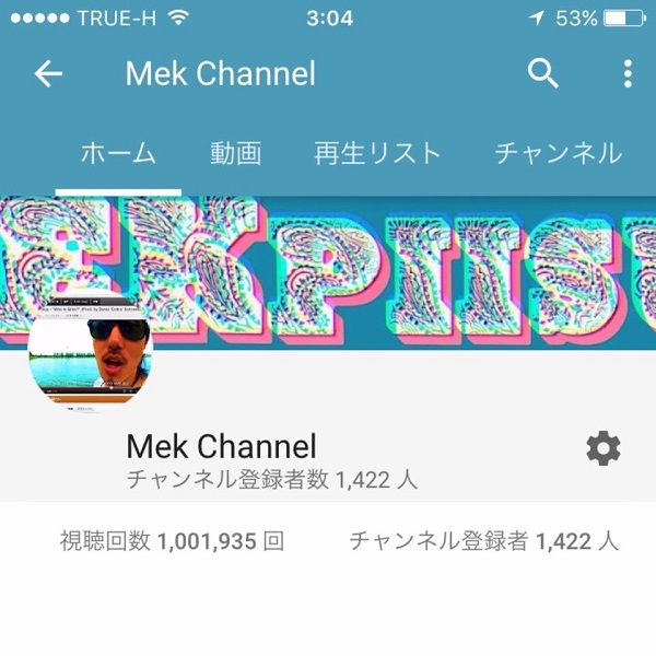 mek channel 600