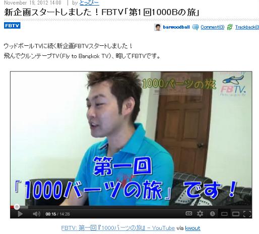 とっぴー FBTV