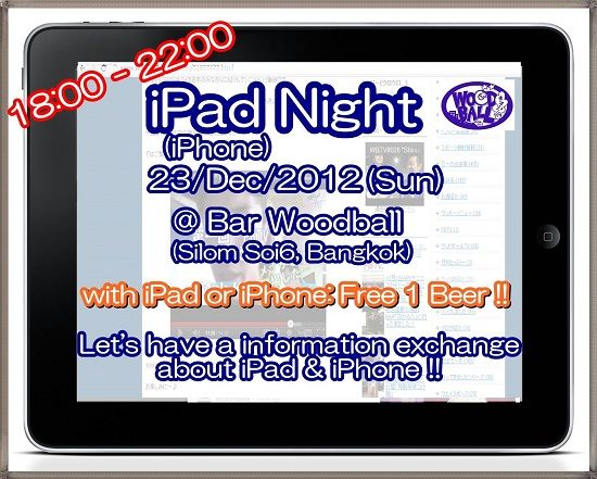 iPad Night