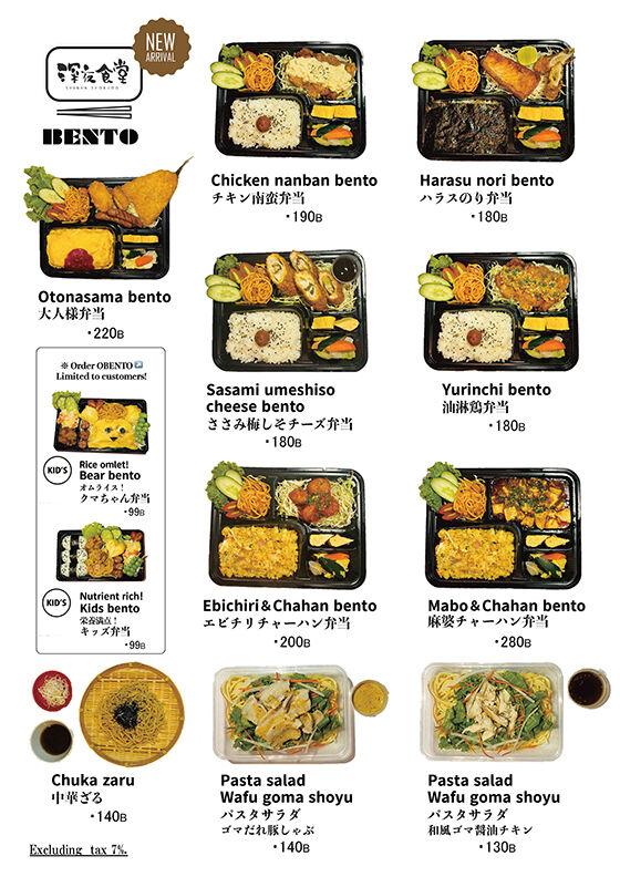 shinya-new-banto-deli