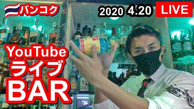 YouTubeライブBAR620