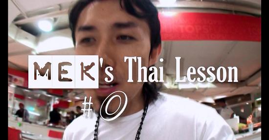 thai lesson 002 550