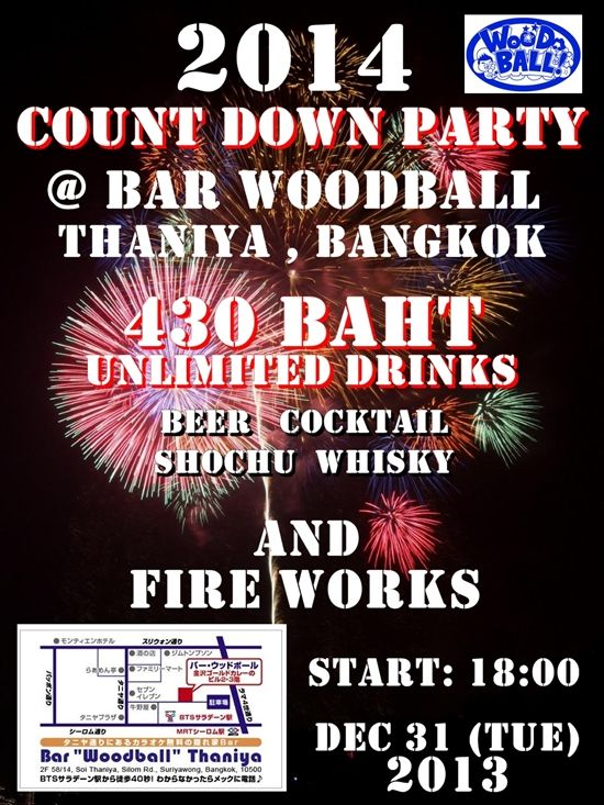 2014 count down party 550