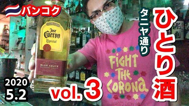 ひとり酒 vol 3 620