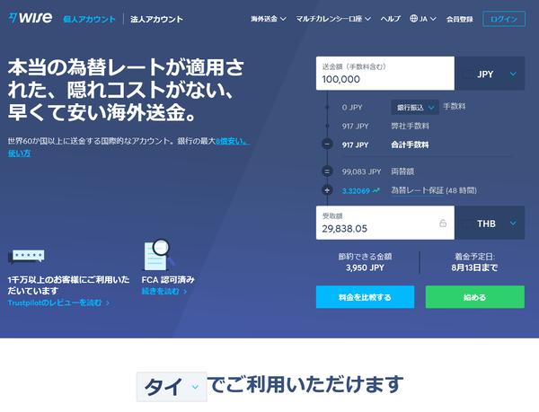 Wise、旧TransferWise オンライン海外送金 国際的な銀行機能