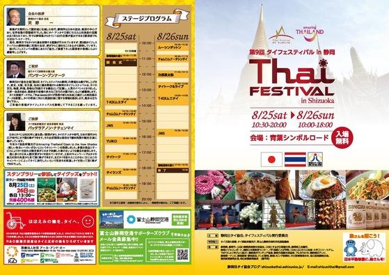 thaifesshizuoka2018-page-001