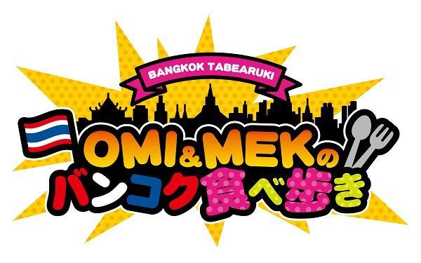 bangkok_tabearuki 600