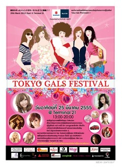 TOKYO GALS FESTIVAL
