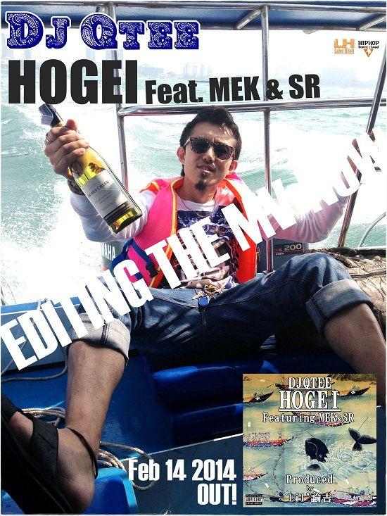 HOGEI AD 004 550