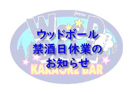 wb_yasumi_logo