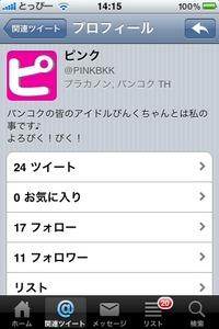 ピンクたん