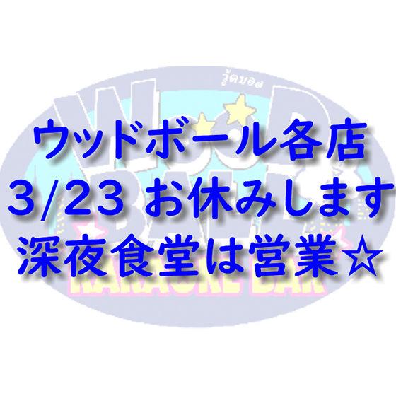 323oyasumi
