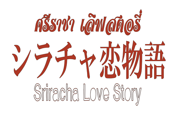 Sriracha Love Story 600