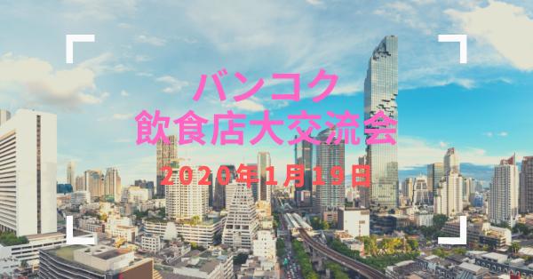 バンコク飲食店大交流会