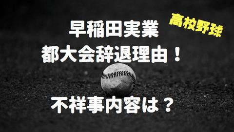 早稲田実業|都大会辞退はなぜ?理由や不祥事内容は?【高校野球】