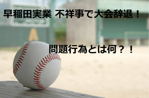 早稲田 不祥事02