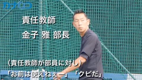 横浜高校野球部02