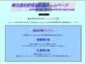 横浜高校野球部応援ホームページ(マルチメディア班)