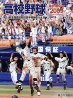 横浜隼人高等学校野球部応援サイトリンク集