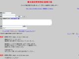 横浜高校野球部応援掲示板
