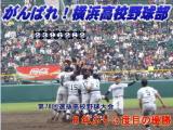 がんばれ!横浜高校野球部