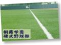 桐蔭学園高校野球部応援サイトリンク集