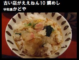 kadoya-001