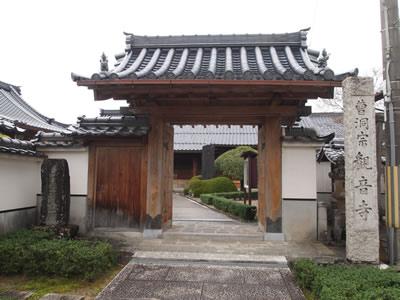 kanonji