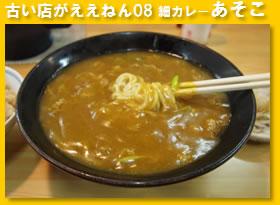 asoko-20120623-Title
