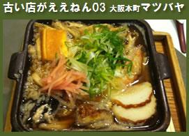 ojiya20120806-00