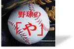 野球の「や」
