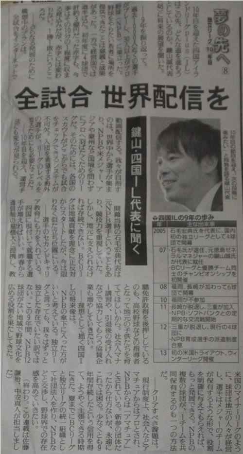 kagiyama-20140530
