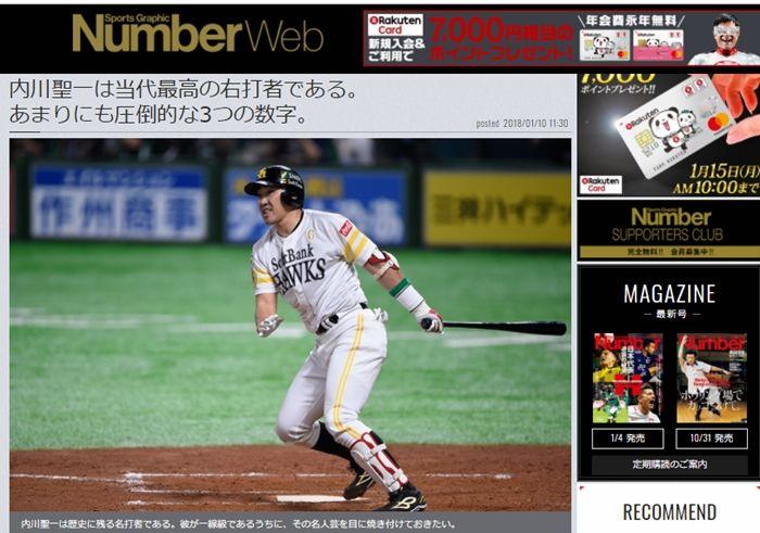 Number Uchikawa
