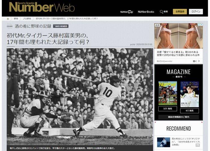 Number-Fujimura