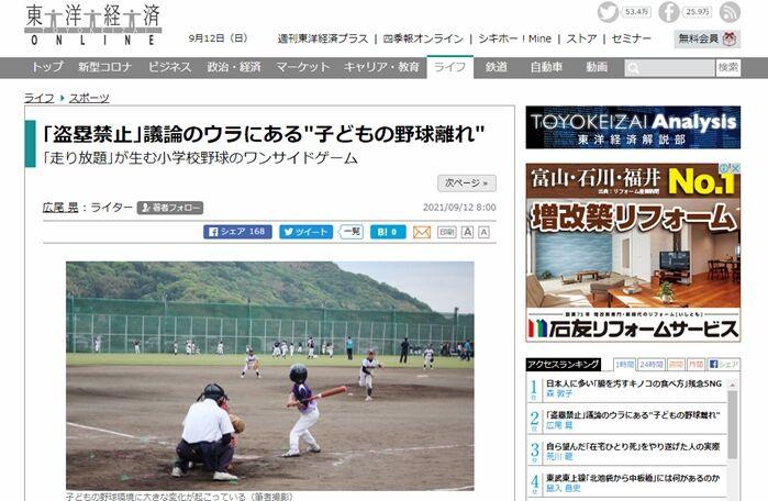 Tokokeizai-SB2