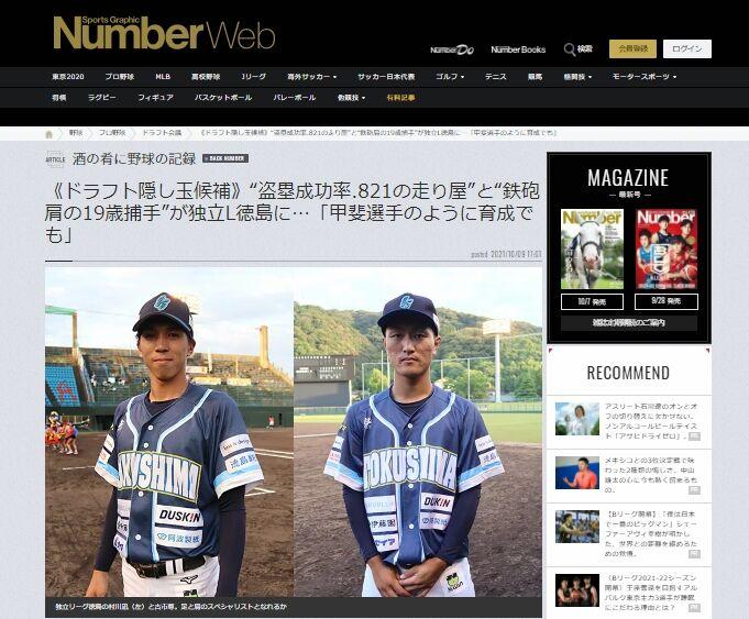 Tokusima-Number
