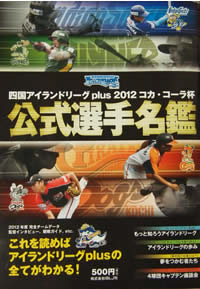 20120429-imabari-book