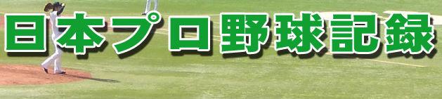 Puroyakyukiroku
