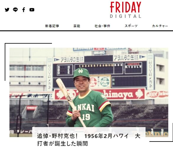 FRIDAY-Nomura